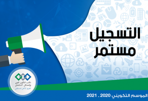 التسجيل مستمر بمختلف المستويات بمؤسسات التكوين المهني 2020-2021