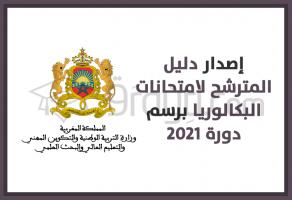 إصدار دليل المترشح(ة) لامتحانات البكالوريا دورة 2021