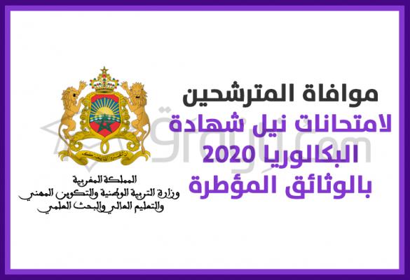 موافاة المترشحين لامتحانات نيل شهادة البكالوريا 2020 بكل الوثائق المؤطرة لهذه الامتحانات
