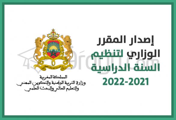 إصدار المقرر الوزاري لتنظيم السنة الدراسية 2021-2022