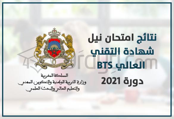 نتائج امتحان نيل شهادة التقني العالي دورة 2021 BTS